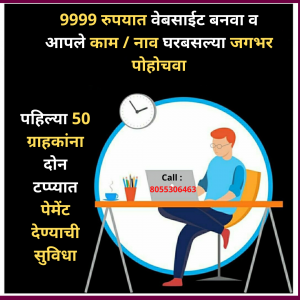 Create your website rs 9999 and spread your work _ name around the world at home mk